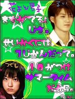 Oguri shun and inoue mao dating 3